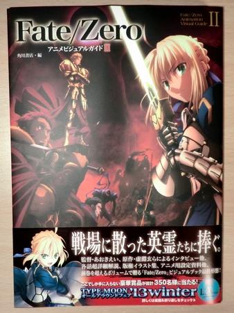 FateZero アニメビジュアルガイド Ⅱ (1)