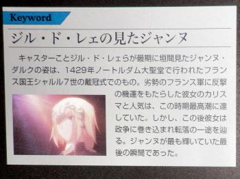 FateZero アニメビジュアルガイド Ⅱ (4)