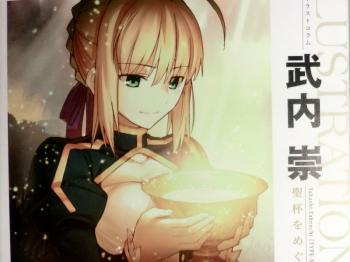 FateZero アニメビジュアルガイド Ⅱ (6)