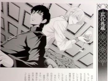FateZero アニメビジュアルガイド Ⅱ (10)