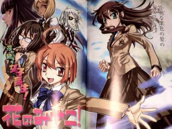 コンプエース 2013年 1月号 Fate関連 (13)
