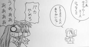 TYPE-MOONエース VOL 8(24)