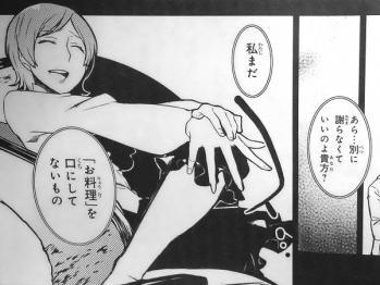 FateZero 黒 雌鳥 第2話 (6)