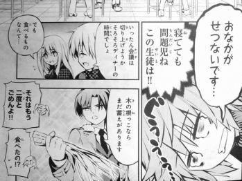 プリズマ☆イリヤ ドライ!! ひろやまひろし 第7話 (6)