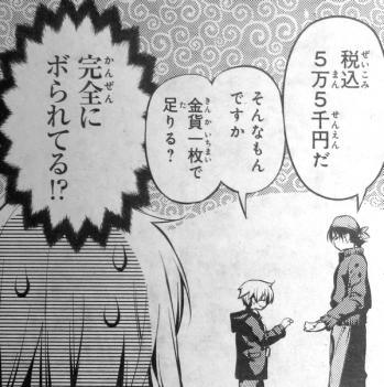 プリズマ☆イリヤ ドライ!! ひろやまひろし 第7話 (8)