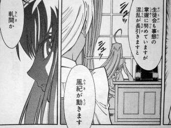 花のみやこ! 桐嶋たける 第2話 (7)
