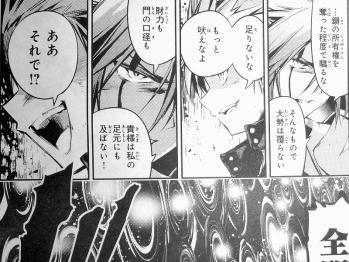 プリズマ☆イリヤ ドライ!! ひろやまひろし 第5話 (3)
