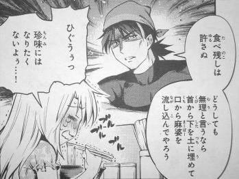 プリズマ☆イリヤ ドライ!! ひろやまひろし 第2話 (2)