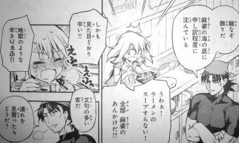 プリズマ☆イリヤ ドライ!! ひろやまひろし 第2話 (3)