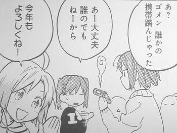 ひびちかタイム 大森林 第29話 (4)