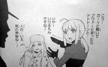 Fate/Zero 黒  第3話 (1)