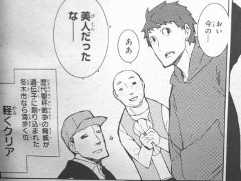 Fate/Zero 黒  第3話 (4)