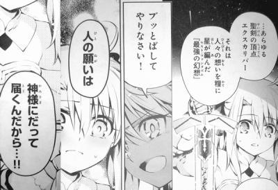 プリズマ☆イリヤ ドライ!! 第8話 (1)