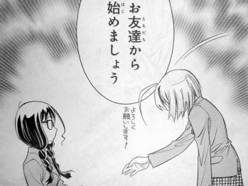 花のみやこ! 第3話 (6)