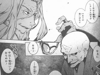 Fate/Zero 黒 最終話 (4)