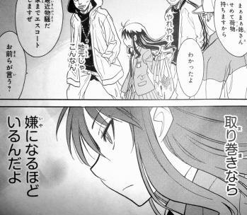 花のみやこ! 第4話 (3)