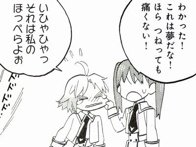 ひびちかタイム 大森林 第30話 (1)