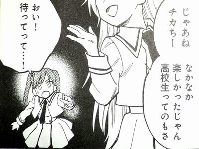 ひびちかタイム 大森林 第30話 (3)