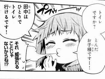 プリズマ☆イリヤ ドライ!! 第10話 (7)