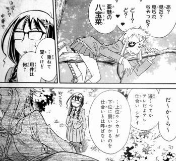 花のみやこ! 第5話 (3)