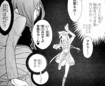 花のみやこ! 第5話 (4)