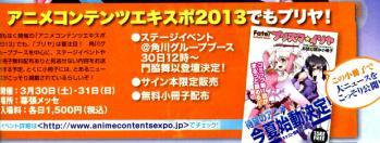 コンプエース 2013年 5月号 (7)
