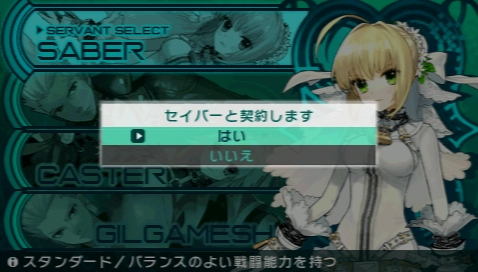 Fate/EXTRA CCC プレイ感想 (3)