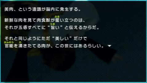 Fate/EXTRA CCC プレイ感想 (13)