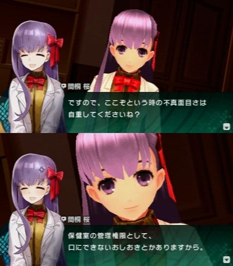 Fate/EXTRA CCC プレイ感想 (36)