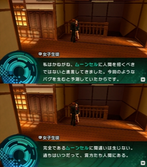 Fate/EXTRA CCC プレイ感想 (41)