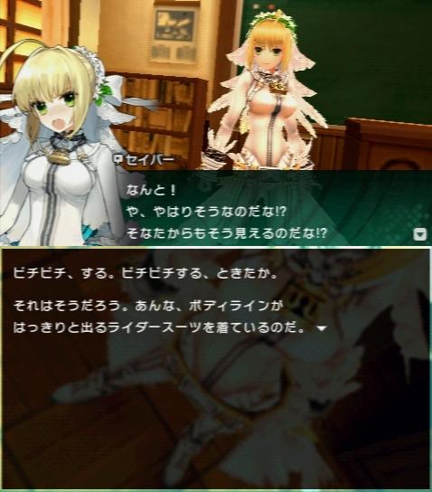 Fate/EXTRA CCC プレイ感想 (44)
