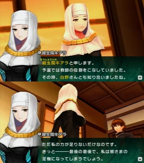 Fate/EXTRA CCC プレイ感想 (55)