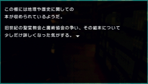 Fate/EXTRA CCC プレイ感想 (58)