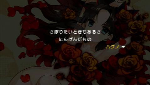 Fate/EXTRA CCC プレイ感想 (69)