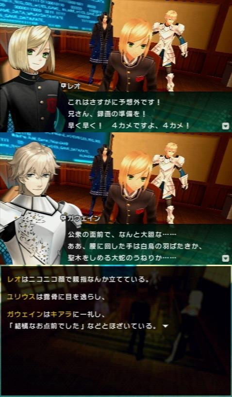 Fate/EXTRA CCC プレイ感想 (81)
