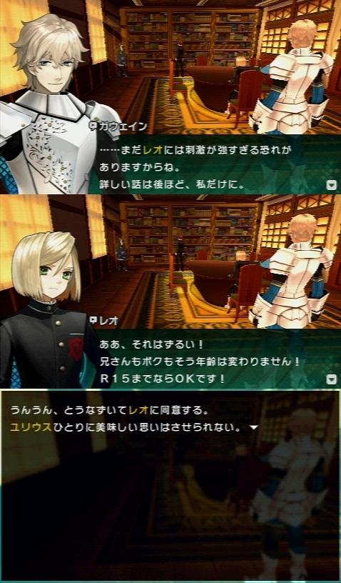 Fate/EXTRA CCC プレイ感想 (85)