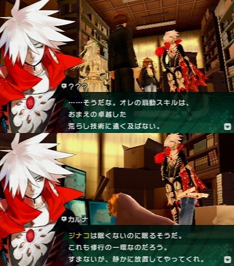 Fate/EXTRA CCC プレイ感想 (97)