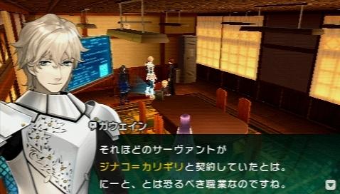 Fate/EXTRA CCC プレイ感想 (98)