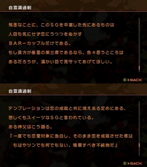 Fate/EXTRA CCC プレイ感想 (95)