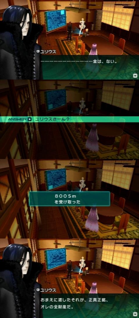 Fate/EXTRA CCC プレイ感想 (100)