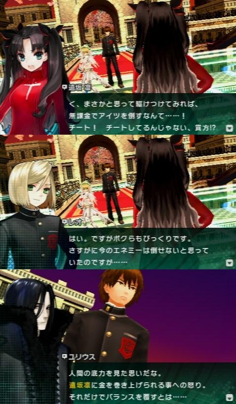 Fate/EXTRA CCC プレイ感想 (106)