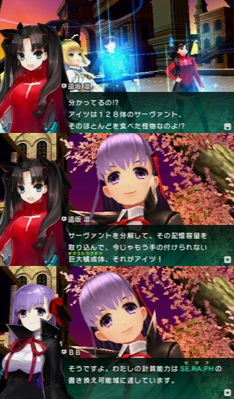 Fate/EXTRA CCC プレイ感想 (125)