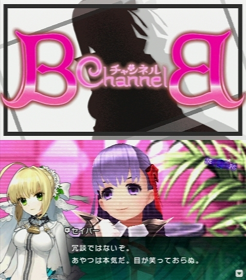 Fate/EXTRA CCC プレイ感想 (129)