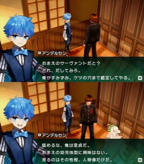 Fate/EXTRA CCC プレイ感想 (133)