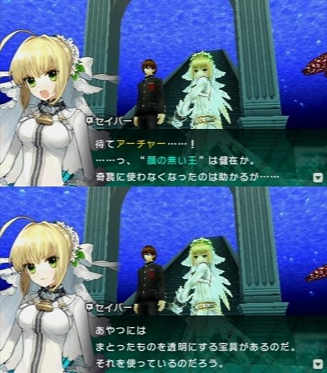 Fate/EXTRA CCC プレイ感想 (162)