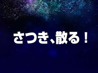 『路地裏さつき ヒロイン12宮編』 第10話 (17)