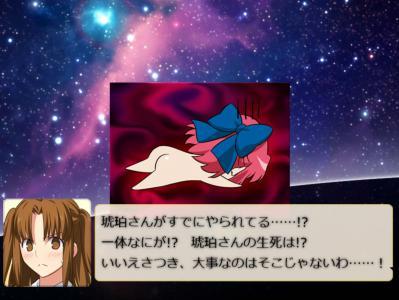 『路地裏さつき ヒロイン12宮編』 第13話 (1)