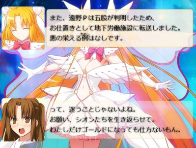 『路地裏さつき ヒロイン12宮編』 第13話 (17)