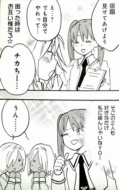 ひびちかタイム 第31話 (3)