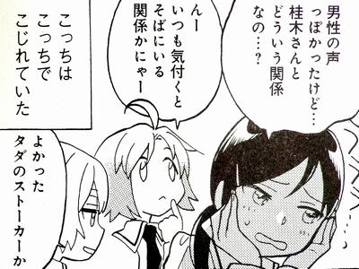 ひびちかタイム 第31話 (2)